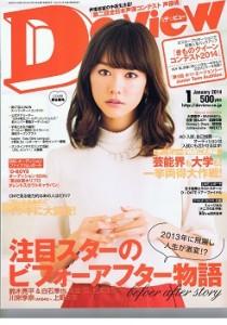 鈴木鋭智(すずきえいち)の月刊デビュー