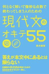 鈴木鋭智(すずきえいち)の現代文のオキテ55