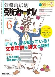 鈴木鋭智(すずきえいち)の受験ジャーナル