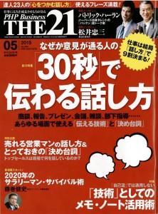 鈴木鋭智(すずきえいち)THE21掲載