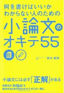 鈴木鋭智(すずきえいち)の小論文のオキテ55