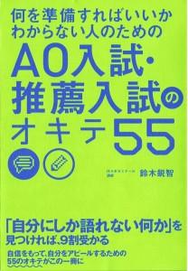 鈴木鋭智(すずきえいち)のAO推薦のオキテ55